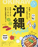 沖縄パーフェクト本 (昭文社ムック)