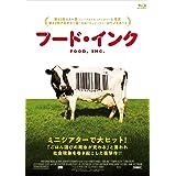フード・インク Blu-ray