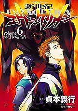 新世紀エヴァンゲリオン(6) (角川コミックス・エース)
