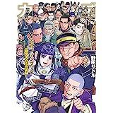 ゴールデンカムイ公式ファンブック 探究者たちの記録 (ヤングジャンプコミックス)