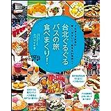 台北ぐるぐるバスの旅 食べまくり! ~ICカード片手に、安く、ラクして、行きたい場所へ!~ 台北 食べまくり!