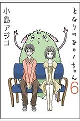 【デジタル新装版】 となりの801ちゃん (6) 【デジタル新装版】となりの801ちゃん (ぶんか社コミックス) Kindle版