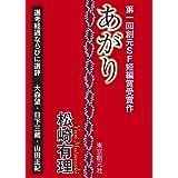 あがり -Sogen SF Short Story Prize Edition- 創元SF短編賞受賞作