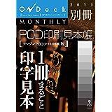 OnDeck別冊 POD印刷見本帳 アマゾンPOD(ホワイト用紙)版 (OnDeck monthly)