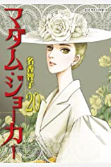 マダム・ジョーカー : 20 (ジュールコミックス) Kindle版