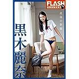 FLASHデジタル写真集 黒木麗奈 最後の制服