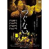つぐない 新宿ゴールデン街の女 [DVD]
