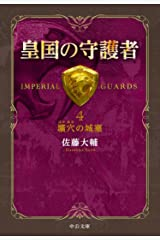 皇国の守護者4 - 壙穴の城塞 (中公文庫) Kindle版