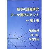 数学の課題研究 テーマ選びのヒント 第1集 (MyISBN - デザインエッグ社)