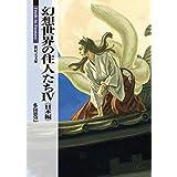 幻想世界の住人たち 4 日本編 (新紀元文庫)