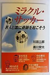 ミラクル・サッカー―若人と国に奇跡を起こそう 単行本