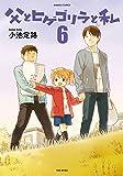 父とヒゲゴリラと私 6 (バンブーコミックス)