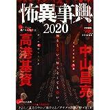 怖異事典 2020 (ヤングキングベスト廉価版コミック)