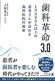 歯科革命3.0 1日300人以上の患者さんが訪れる歯科医院の秘密