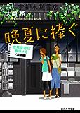 晩夏に捧ぐ 成風堂書店事件メモ (創元推理文庫)