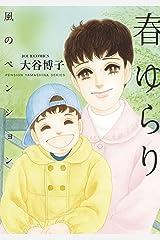 風のペンション―春ゆらり― ペンションやましなシリーズ (ジュールコミックス) Kindle版