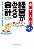 実学入門 経営がみえる会計(第4版)--目指せ!キャッシュフロー経営 (日本経済新聞出版)
