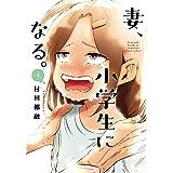 妻、小学生になる。 4巻 (芳文社コミックス)