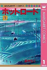 ホットロード 1 (マーガレットコミックスDIGITAL) Kindle版