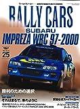 RALLY CARS Vol.25 SUBARU IMPREZA WRC 97 - 2000 (サンエイムック)