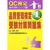 品質管理検定 1級受験対策問題集 (QC検定集中対策シリーズ)
