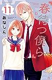 春待つ僕ら(11) (デザートコミックス)