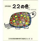 22の色: 日本の色彩 (こどもの色彩感覚を育てる絵本シリーズ)