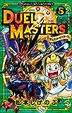 デュエル・マスターズ ※新シリーズ(5) (てんとう虫コミックス)