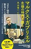 マルクス・ガブリエル 危機の時代を語る (NHK出版新書)