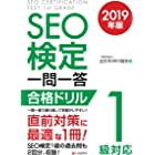 SEO検定 一問一答 1級対応 2019年版