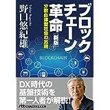 ブロックチェーン革命[新版] 分散自律型社会の出現 (日経ビジネス人文庫)
