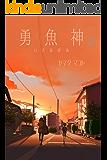 勇魚神・第2部: モンキーストップ (新潟文楽工房)