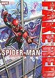 スパイダーマン/偽りの赤 (KCデラックス)