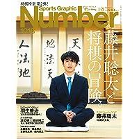 Number(ナンバー)1018号「藤井聡太と将棋の冒険。」 (Sports Graphic Number (スポーツ…