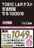 TOEIC L&Rテスト 文法問題 でる1000問 (アスク出版)