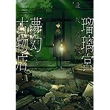 瑠璃宮夢幻古物店 : 3 (アクションコミックス)