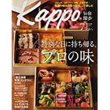 Kappo 仙台闊歩 vol.112