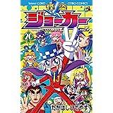 怪盗ジョーカー(20) (てんとう虫コミックス)