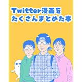 Twitter漫画をたくさんまとめた本 完全版 横山了一のTwitter漫画集