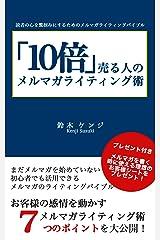 10倍売る人のメルマガライティング術ー読者の心を鷲掴みにするためのメルマガライティングバイブルー Kindle版