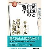 NHK「100分de名著」ブックス サルトル 実存主義とは何か: 希望と自由の哲学