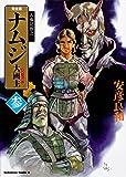 古事記巻之一  完全版 ナムジ   大國主 参 (カドカワコミックス・エース)
