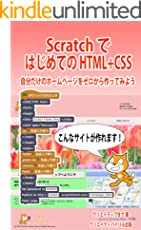Scratch ではじめての HTML+CSS: 自分だけのホームページをゼロから作ってみよう (AI に負けない!キッズ・プログラミング教室)
