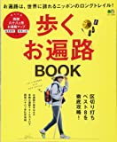 歩くお遍路BOOK (エイムック 2809)