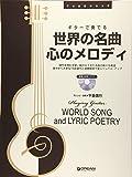 TAB譜付スコア ギターで奏でる/世界の名曲・心のメロディ [模範演奏CD付]