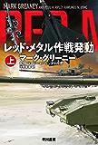 レッド・メタル作戦発動 上 (ハヤカワ文庫NV)