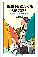 「空気」を読んでも従わない: 生き苦しさからラクになる (岩波ジュニア新書) 新書