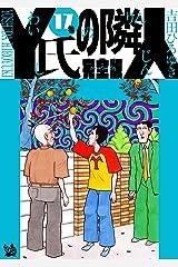 Y氏の隣人 完全版 17巻 Kindle版