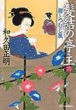 髪結の亭主(六) 猫とつむじ風 (ハルキ文庫)