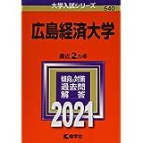 広島経済大学 (2021年版大学入試シリーズ)